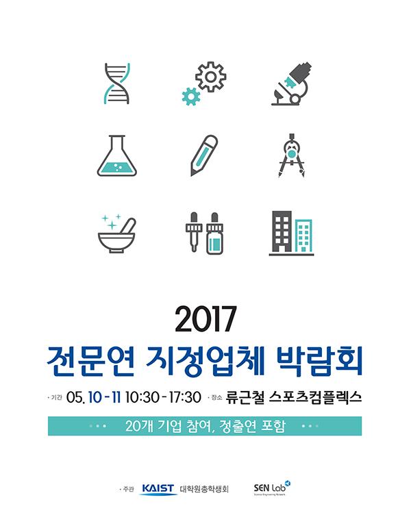 전문연 박람회 포스터.jpeg