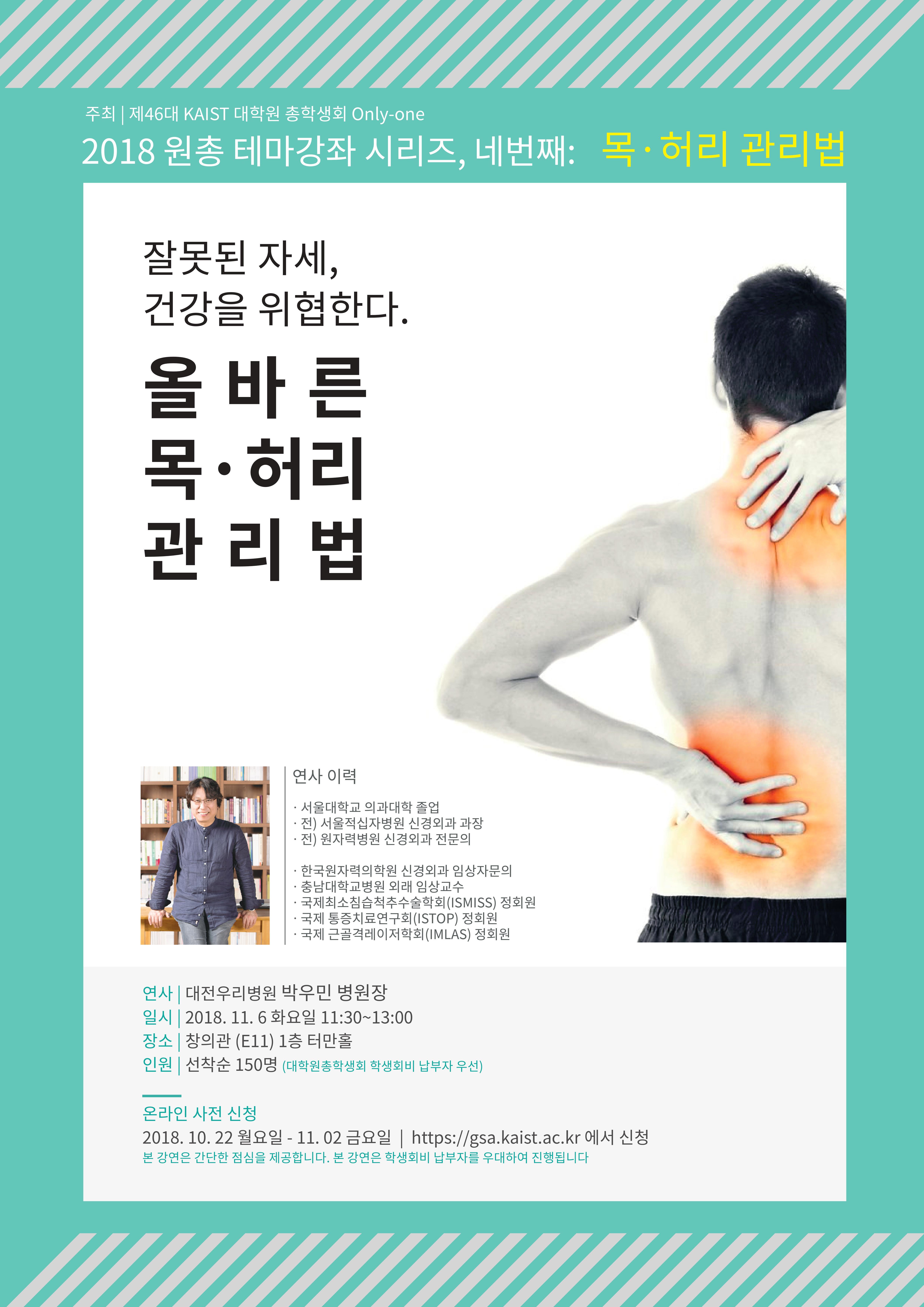 테마강연 포스터.jpg