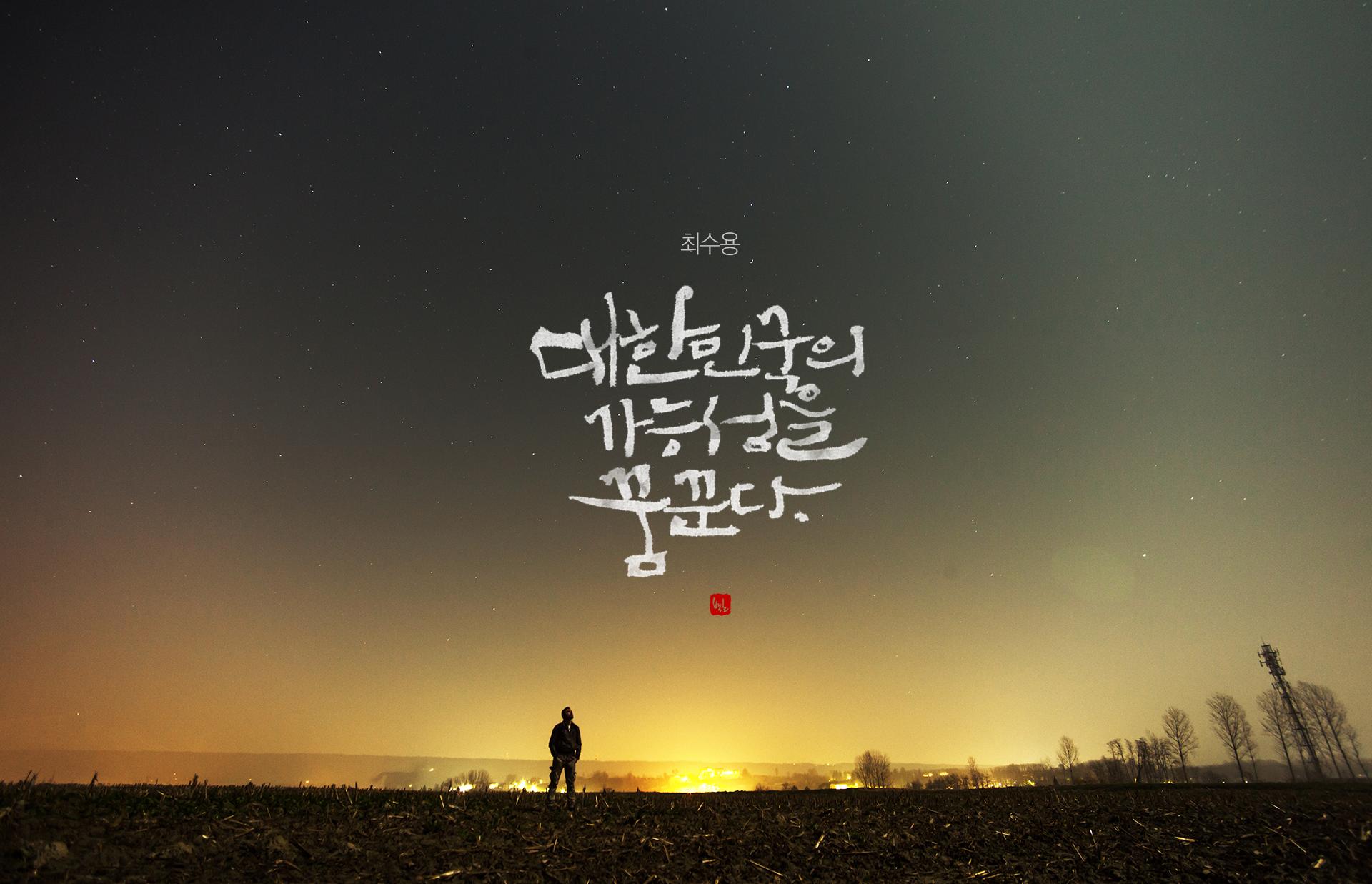 09 최수용.png