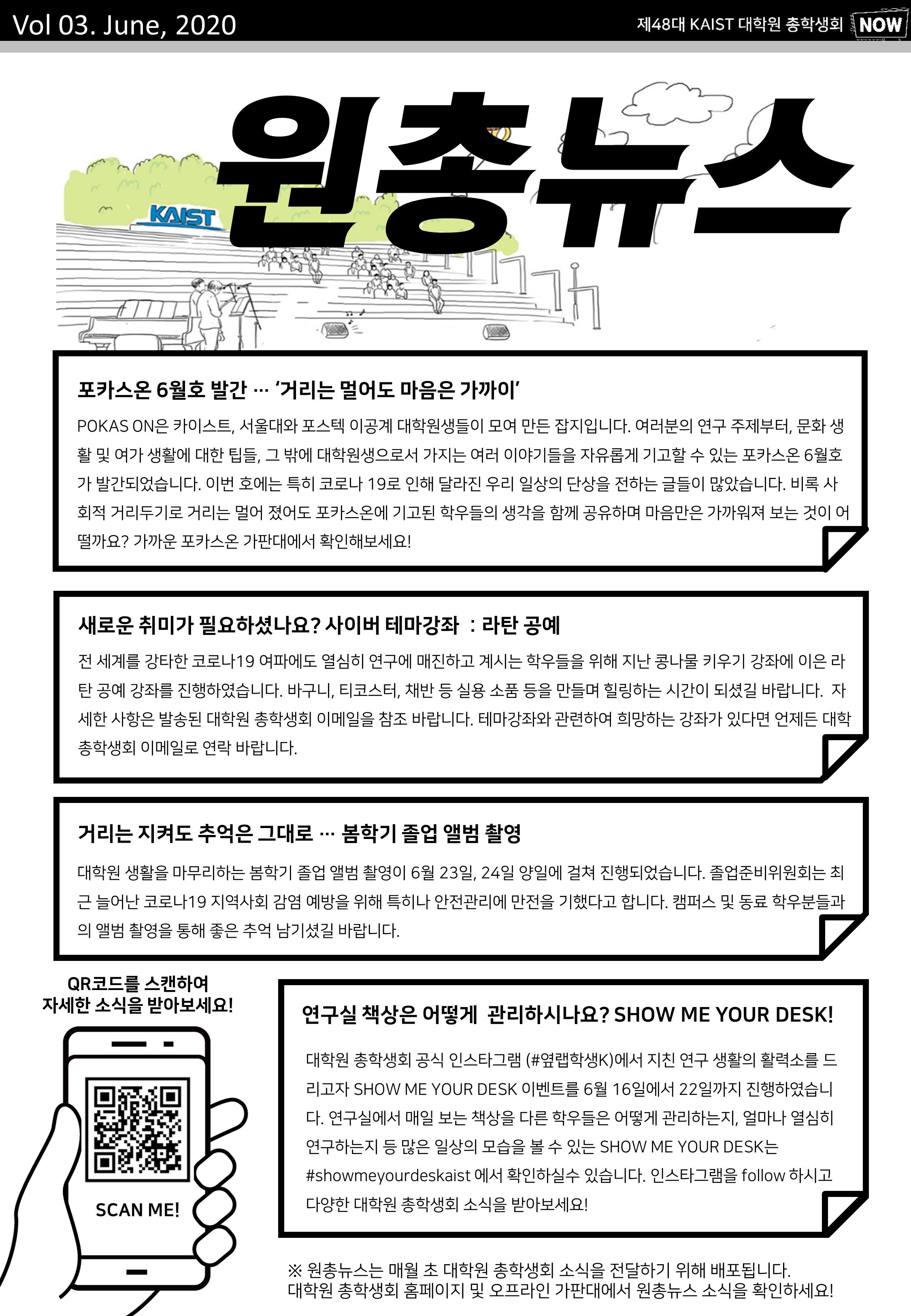 원총뉴스 6월.PNG