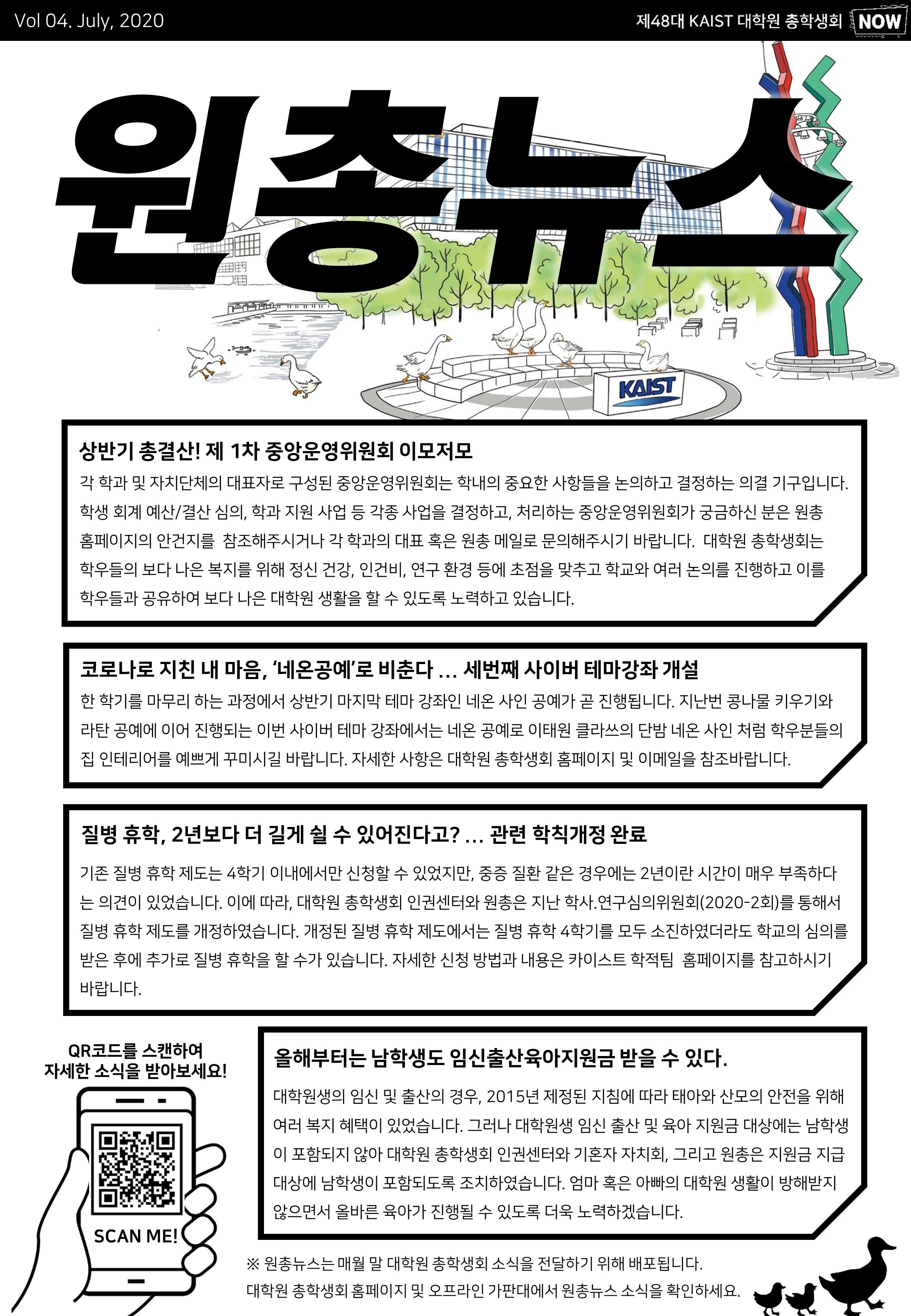 원총뉴스 7월호.png