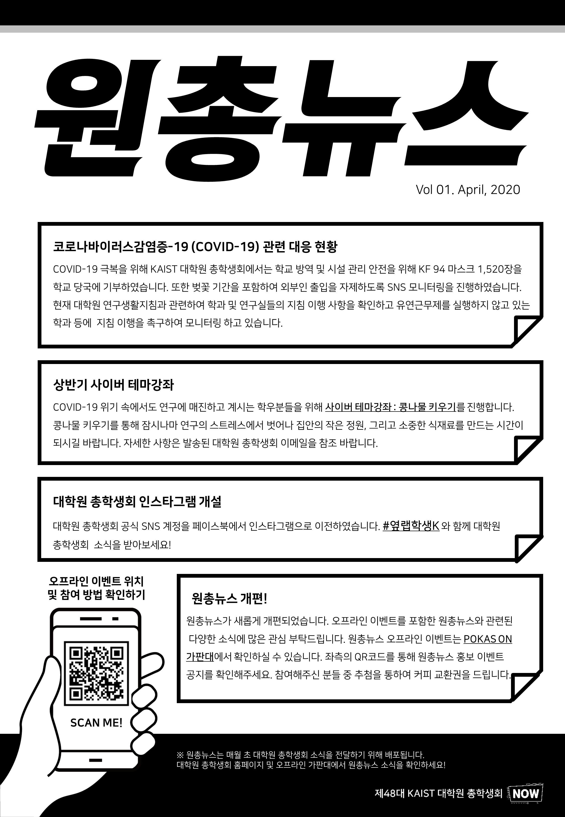 원총뉴스 4월_온라인.jpg